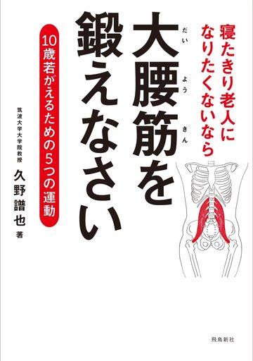 【中古】文庫 <<健康・医療>> 寝たきり老人になりたくないなら大腰筋を鍛えなさい / 久野譜也