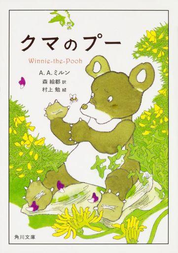 【中古】文庫 クマのプー / A.A.ミルン