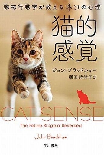 【中古】文庫 <<動物・ペット>> 猫的感覚 / ジョン・ブラッドショー