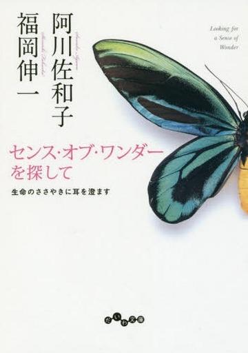 【中古】文庫 <<エッセイ・随筆>> センス・オブ・ワンダーを探して 生命のささやきに耳を澄ます / 阿川佐和子