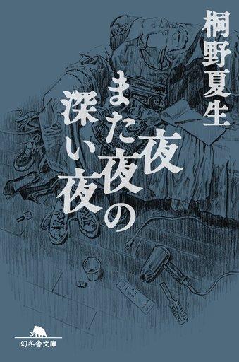 【中古】文庫 <<日本文学>> 夜また夜の深い夜 / 桐野夏生