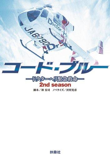 【中古】文庫 <<日本文学>> コード・ブルー ドクターヘリ緊急救命 2ndシーズン / 林宏司