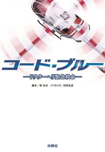 【中古】文庫 <<日本文学>> コード・ブルー ドクターヘリ緊急救命 / 林宏司