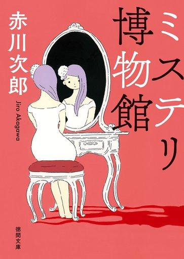 【中古】文庫 <<国内ミステリー>> ミステリ博物館 / 赤川次郎