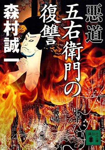 【中古】文庫 <<日本文学>> 悪道 五右衛門の復讐 / 森村誠一