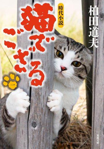 【中古】文庫 <<日本文学>> 猫でござる 一 / 柏田道夫