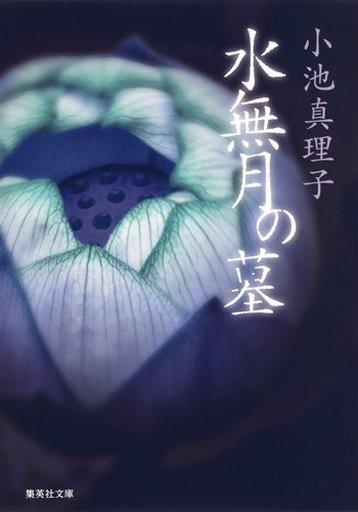 【中古】文庫 <<日本文学>> 水無月の墓 / 小池真理子