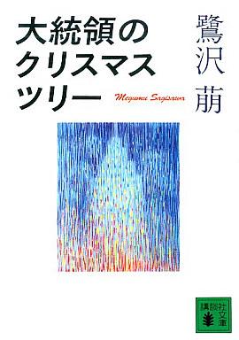 【中古】文庫 <<日本文学>> 大統領のクリスマス・ツリー / 鷺沢萠