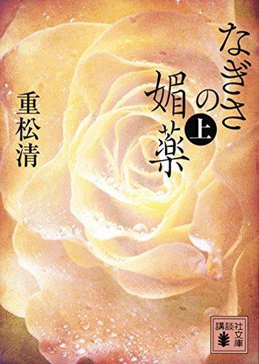 【中古】文庫 <<日本文学>> なぎさの媚薬(上) / 重松清