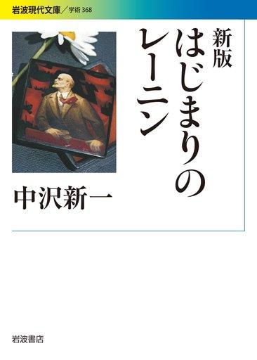 【中古】文庫 <<日本文学>> 新版 はじまりのレーニン / 中沢新一