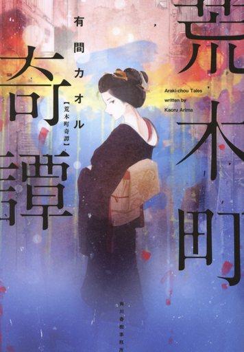 【中古】文庫 <<日本文学>> 荒木町奇譚  / 有間カオル