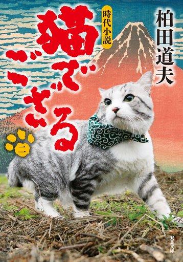 【中古】文庫 <<日本文学>> 猫でござる(2)  / 柏田道夫