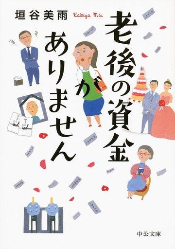 【中古】文庫 <<日本文学>> 老後の資金がありません  / 垣谷美雨