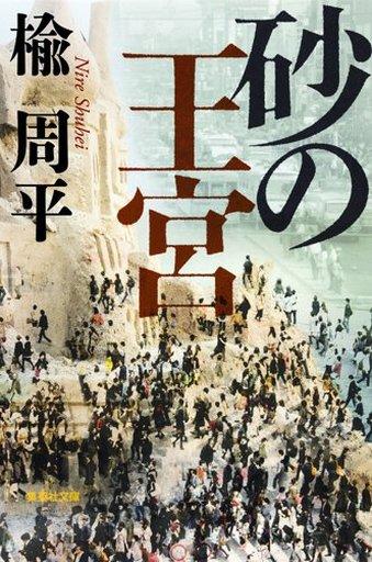 日本文学 砂の王宮  / 楡周平
