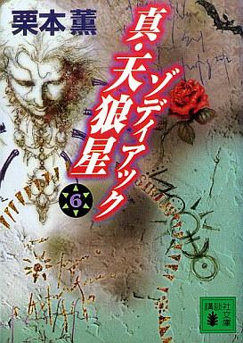 【中古】文庫 <<日本文学>> 真・天狼星 ゾディアック 6 / 栗本薫