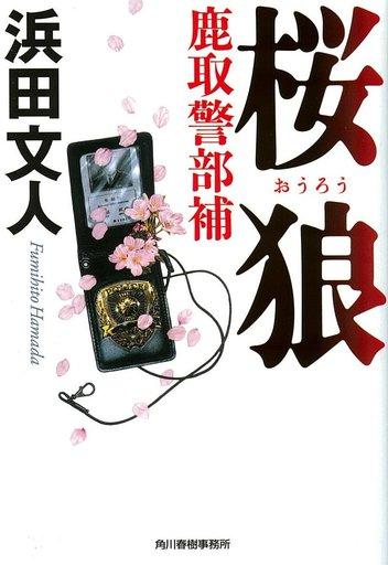 【中古】文庫 <<日本文学>> 桜狼 鹿取警部補 / 浜田文人