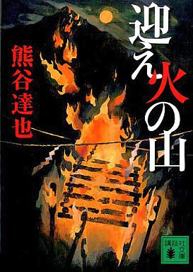 【中古】文庫 <<日本文学>> 迎え火の山 / 熊谷達也