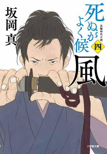 日本文学 死ぬがよく候 4 風