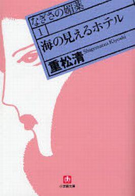 【中古】文庫 <<日本文学>> なぎさの媚薬 1 / 重松清