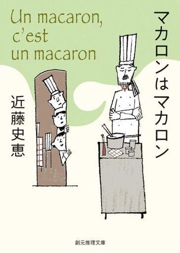東京創元社 新品 文庫 <<国内ミステリー>> マカロンはマカロン