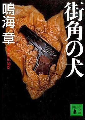 【中古】文庫 <<日本文学>> 街角の犬 / 鳴海章