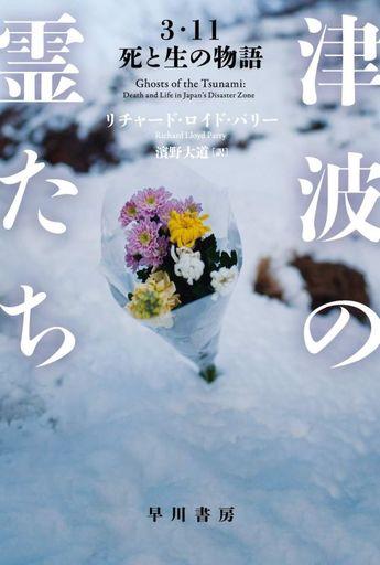 早川書房 新品 文庫 <<エッセイ・随筆>> 津波の霊たち 3・11 死と生の物語