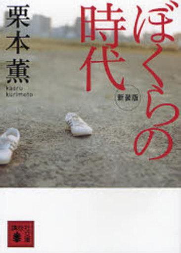 【中古】文庫 <<日本文学>> 新装版 ぼくらの時代 / 栗本薫