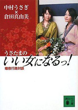【中古】文庫 <<日本文学>> うさたまのいい女になるっ! 暗夜行路対談 / 中村うさぎ