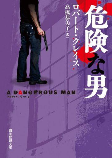 東京創元社 新品 文庫 <<海外ミステリー>> 危険な男
