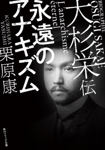 KADOKAWA(角川学芸出版) 新品 文庫 <<エッセイ・随筆>> 大杉栄伝 永遠のアナキズム