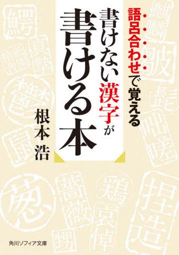 KADOKAWA 新品 文庫 <<日本語>> 語呂合わせで覚える 書けない漢字が書ける本