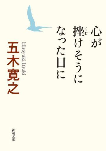 新潮社 新品 文庫 <<日本文学>>> 心が挫けそうになった日に