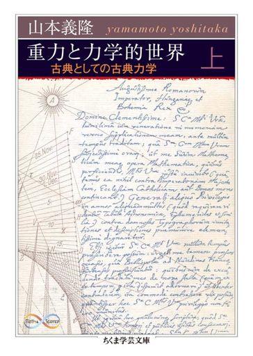 筑摩書房 新品 文庫 <<エッセイ・随筆>> 重力と力学的世界(上)