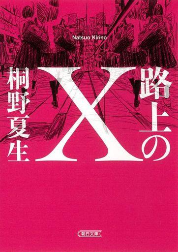 朝日新聞出版 新品 文庫 <<日本文学>> 路上のX