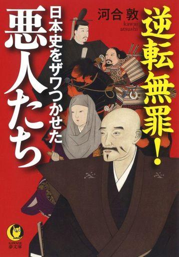 河出書房新社 新品 文庫 <<日本史>> 逆転無罪!日本史をザワつかせた悪人たち
