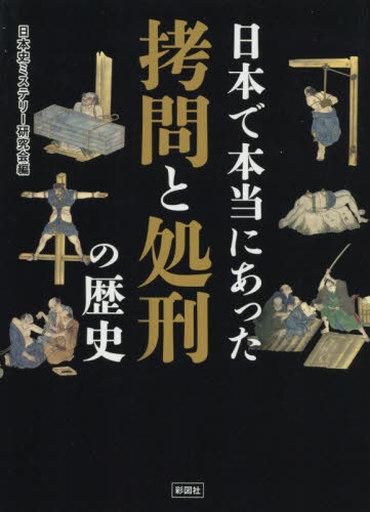 彩図社 新品 文庫 <<歴史全般>> 身の毛もよだつ 拷問と処刑の歴史