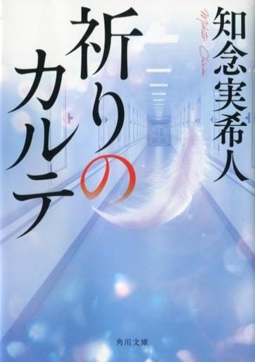 KADOKAWA 新品 文庫 <<国内ミステリー>> 祈りのカルテ