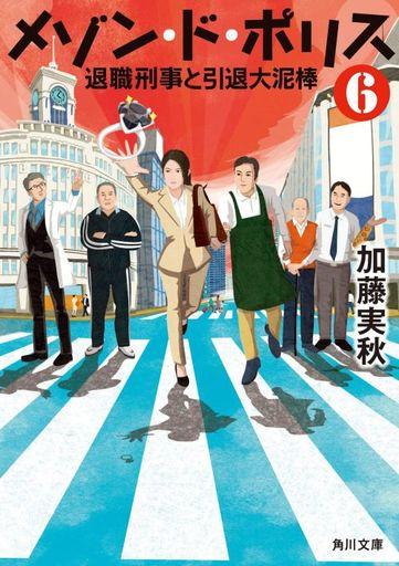 KADOKAWA 新品 文庫 <<日本文学>>> メゾン・ド・ポリス(完)6 退職刑事と引退大泥棒