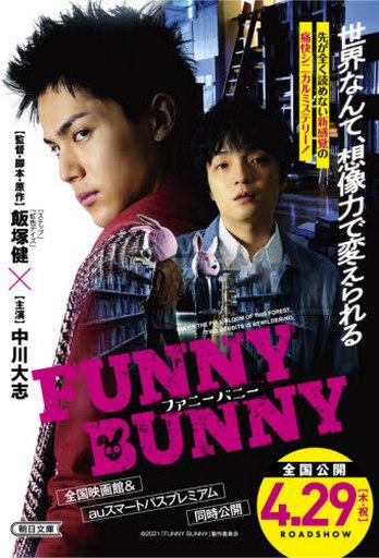 朝日新聞出版 新品 文庫 <<日本文学>>> FUNNY BUNNY