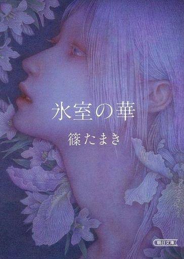 朝日新聞出版 新品 文庫 <<日本文学>>> 氷室の華