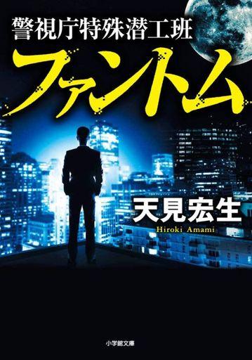 小学館 新品 文庫 <<日本文学>>> 警視庁特殊潜工班 ファントム