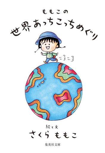 集英社 新品 文庫 <<日本文学>>> ももこの世界あっちこっちめぐり