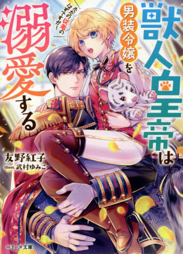 スターツ出版 新品 文庫 <<女性向け>> 獣人皇帝は男装令嬢を溺愛する ただの従者のはずですが!