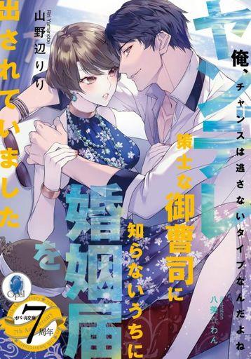 プランタン出版 新品 文庫 <<ロマンス小説>> ヤンデレ策士な御曹司に知らないうちに婚姻届を出されていました