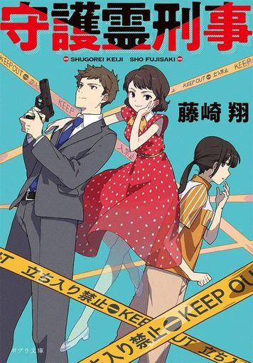 ポプラ社 新品 文庫 <<日本文学>>> 守護霊刑事