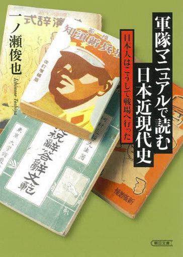 朝日新聞出版 新品 文庫 <<日本史>> 軍隊マニュアルで読む日本近現代史 日本人はこうして戦場へ行った