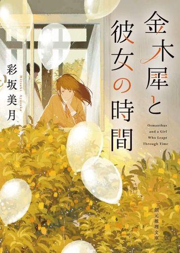 東京創元社 新品 文庫 <<国内ミステリー>> 金木犀と彼女の時間