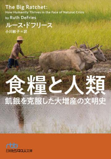 日経BP 日本経済新聞出版本部 新品 文庫 <<エッセイ・随筆>> 食糧と人類