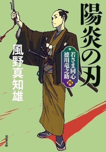 双葉社 新品 文庫 <<日本文学>>> 新装版 若さま同心 徳川竜之助(4) 陽炎の刃