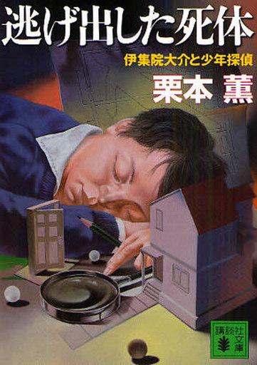 【中古】文庫 <<日本文学>> 逃げ出した死体 伊集院大介と少年探偵 / 栗本薫